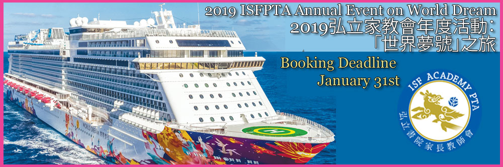 2019 ISFPTA Annual Event on World Dream